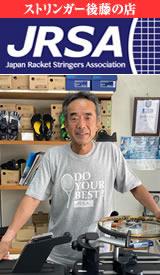 JRSA公認ストリンガーの店